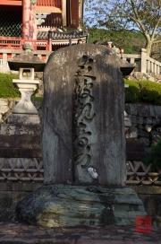 Japan 2012 - Kyoto - Kiyomizu-dera - Inscription