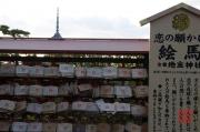 Japan 2012 - Kyoto - Kiyomizu-dera - Wishing Boards & Pagoda