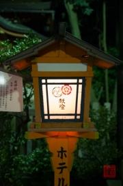 Japan 2012 - Kyoto - Yasaka Shrine - Lantern