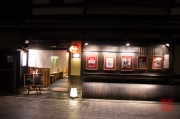 Japan 2012 - Kyoto - Gion - Restaurant