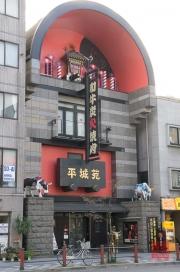 Japan 2012 - Asakusa - Cow Restaurant