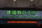 Taiwan 2012 - Taipei - Jademarkt - Eingang