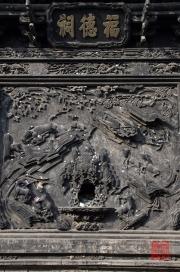 Shanxi 2013 - Qiao Family Courtyard - Relief
