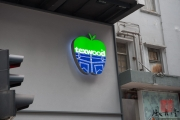 Hongkong 2014 - Apple? Texwood!